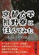 京都大学熊野寮に住んでみた