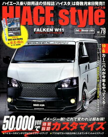 HIACE Style(vol.79) 50000yenで効果抜群カスタマイズ (CARTOP MOOK)