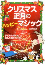 クリスマス・正月のハッピーマジック 子どもと楽しむ超もりあがり手品 [ 藤原邦恭 ]