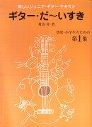 ギター・だ〜いすき(第1集)第4版