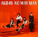 NO WAY MAN (初回限定盤 CD+DVD Type-E)