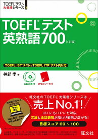 TOEFLテスト英熟語7004訂版 (TOEFLテスト大戦略シリーズ) [ 神部孝 ]