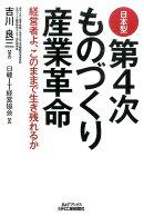 日本型第4次ものづくり産業革命