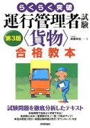 らくらく突破運行管理者試験〈貨物〉合格教本(第3版)