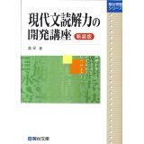 現代文読解力の開発講座新装版 (駿台受験シリーズ)