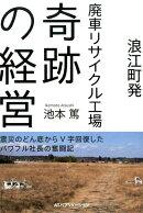 浪江町発廃車リサイクル工場奇跡の経営