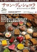 【バーゲン本】サロン・デュ・ショコラ オフィシャルムック2018