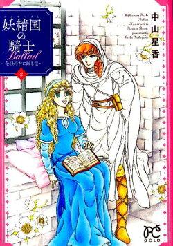 妖精国の騎士Ballad(2)