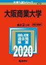 大阪商業大学 2020年版;No.472 (大学入試シリーズ) [ 教学社編集部 ]