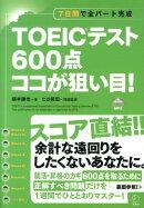 TOEICテスト600点ココが狙い目!