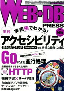 WEB+DB PRESS(vol.95(2016))