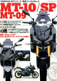 YAMAHA MTシリーズ「完全ファイル」(VOL.2) MT-10/SP&MT-09 さらに広がるマスターオブトルクの歓び (ヤエスメディアムック)