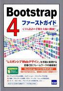 Bootstrap4ファーストガイド