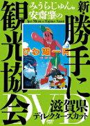 みうらじゅん&安齋肇の新・勝手に観光協会 滋賀県 ディレクターズカット DVD