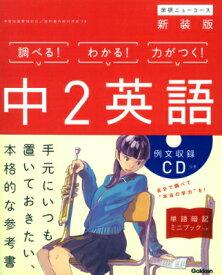 中2英語〔新装版〕 (学研ニューコース) [ 学研プラス ]