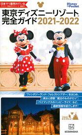 東京ディズニーリゾート完全ガイド 2021-2022 (Disney in Pocket) [ 講談社 ]