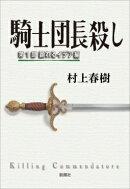 【予約】騎士団長殺し 第1部 顕れるイデア編