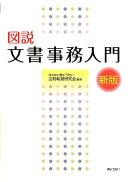 【謝恩価格本】図説文書事務入門新版