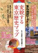 変貌する東京歴史マップ