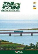 ビコム ワイド展望::北近畿タンゴ鉄道全線 西舞鶴〜豊岡・宮津〜福知山