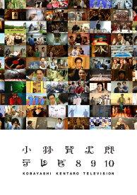 小林賢太郎テレビ8・9・10 [ 小林賢太郎 ]