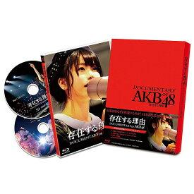 存在する理由 DOCUMENTARY of AKB48 スペシャル・エディション【Blu-ray】 [ AKB48 ]