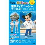 子どもといく東京ディズニーシーナビガイド(2019-2020) (Disney in Pocket)