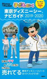 子どもといく 東京ディズニーシー ナビガイド 2019-2020 シール100枚つき (Disney in Pocket) [ 講談社 ]
