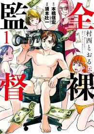 全裸監督 村西とおる伝 1 (バンチコミックス) [ 須本 壮一 ]