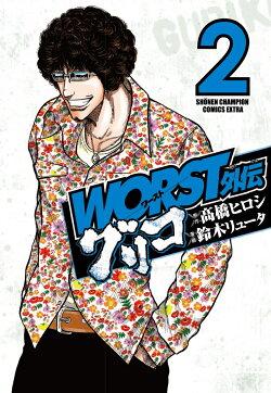 WORST外伝グリコ(2)