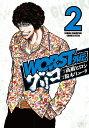 WORST外伝グリコ(2) (少年チャンピオンコミックス エクストラ) [ 高橋ヒロシ ]