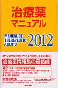 治療薬マニュアル(2012)