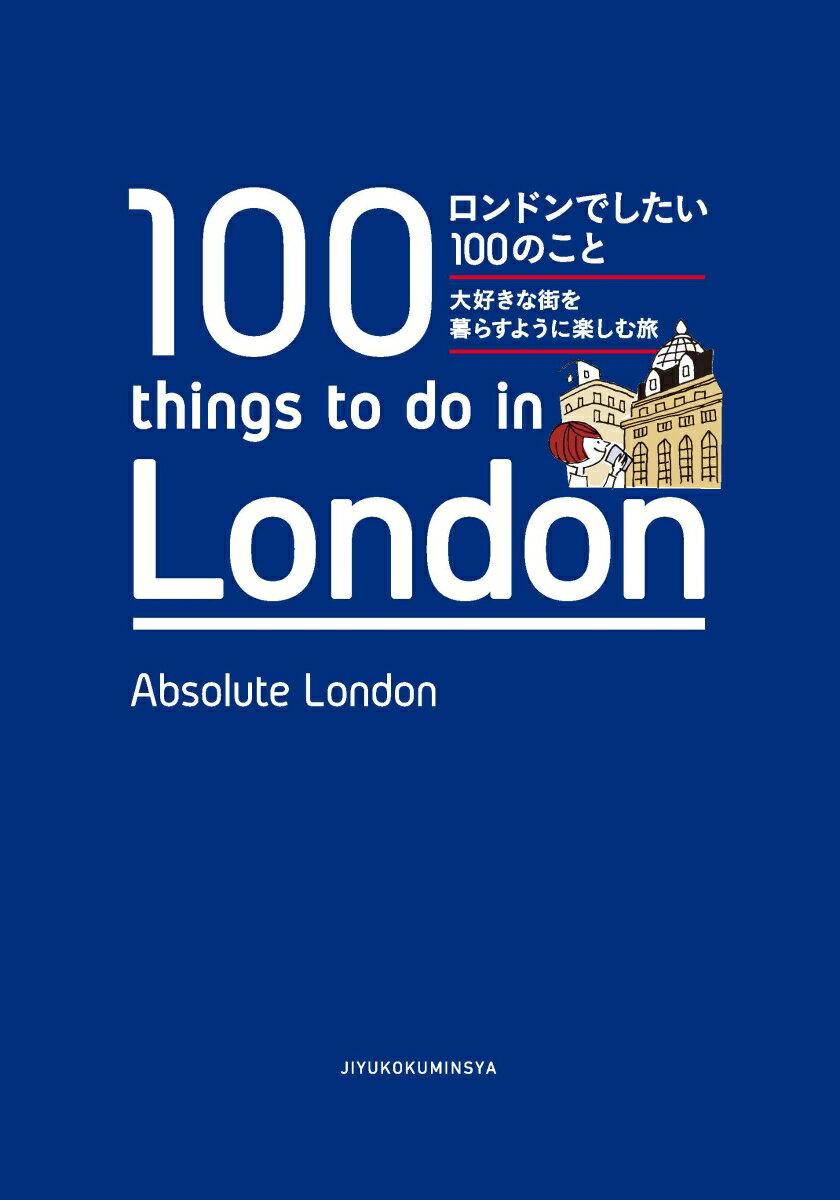 ロンドンでしたい100のこと 大好きな街を暮らすように楽しむ旅 [ あぶそる~とロンドン ]