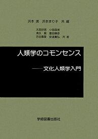 人類学のコモンセンス 文化人類学入門 [ 浜本満 ]