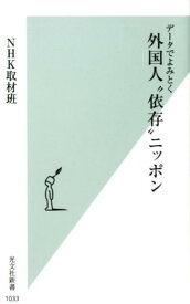 """外国人""""依存""""ニッポン データでよみとく (光文社新書) [ NHK取材班 ]"""