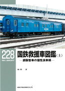 RMライブラリー228 国鉄救援車図鑑(上)