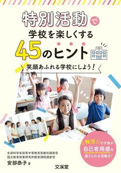 特別活動で学校を楽しくする45のヒント