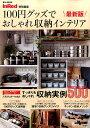 100円グッズでおしゃれ収納インテリア最新版 (e-mook)
