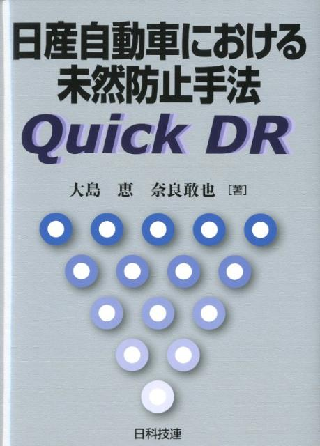 日産自動車における未然防止手法Quick DR [ 大島恵 ]