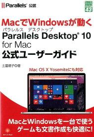 Parallels Desktop 10 for Mac公式ユーザーガイド (グリーン・プレスdigitalライブラリー) [ 土屋徳子 ]