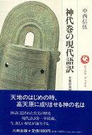 【バーゲン本】神代巻の現代語訳ー古事記 3