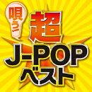 唄う!超J-POPベスト