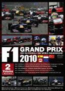 F1 Grand Prix 2010 Vol.2 Rd.5〜Rd.9