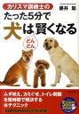 カリスマ訓練士のたった5分で犬はどんどん賢くなる (Seishun super books) [ 藤井聡(ドッグトレーナー) ]