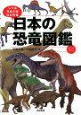 日本の恐竜図鑑 じつは恐竜王国日本列島 [ 宇都宮聡 ]