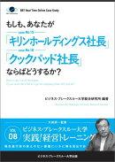 【POD】BBTリアルタイム・オンライン・ケーススタディ Vol.8(もしも、あなたが「キリンホールディングス社長」「ク…