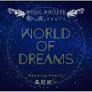 【World Of Dreams】Reading Poetry 森田成一〈CD版〉
