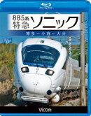 ビコム ブルーレイ展望::885系 特急ソニック 博多〜小倉〜大分【Blu-ray】