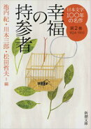 日本文学100年の名作(第2巻(1924-1933))