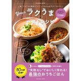 Yuuのラクうま・ベストレシピ (FUSOSHA MOOK)